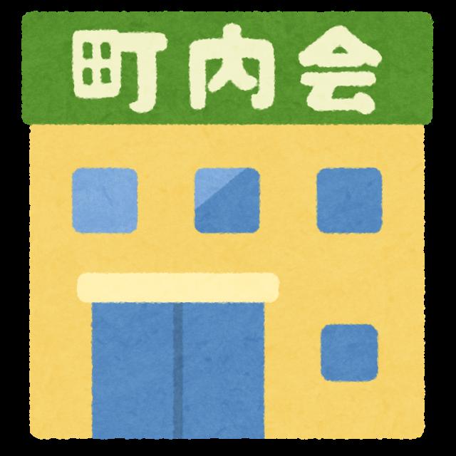 building_chounaikai.png