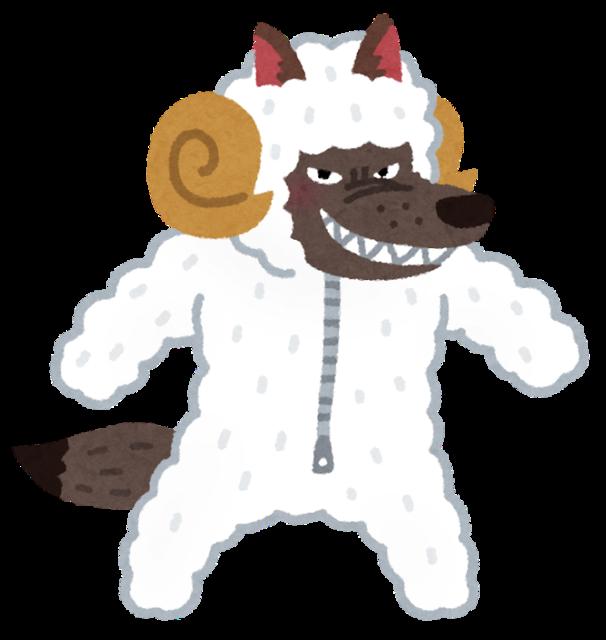 character_hitsuji_ookami.png