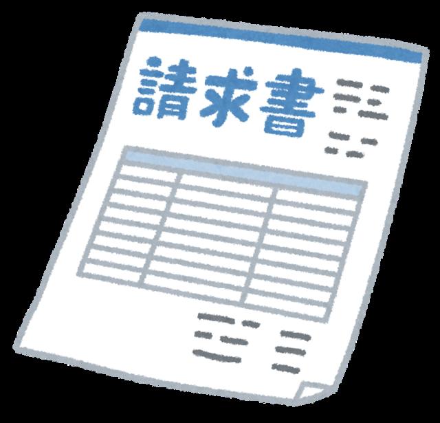 document_seikyusyo.png