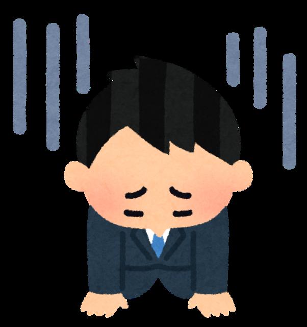 pose_ochikomu_businessman (1).png